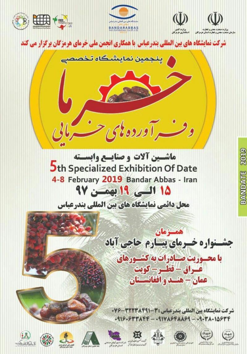 نمایشگاه خرما و فرآورده های خرمایی، ماشین آلات و صنایع وابسته بندرعباس بهمن 97
