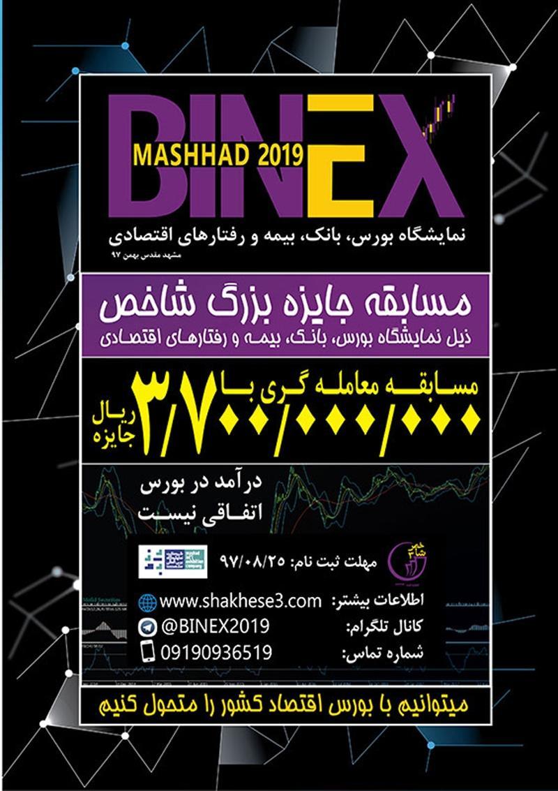 نمایشگاه بورس، بانک، بیمه و رفتارهای اقتصادی ؛مشهد - بهمن 97