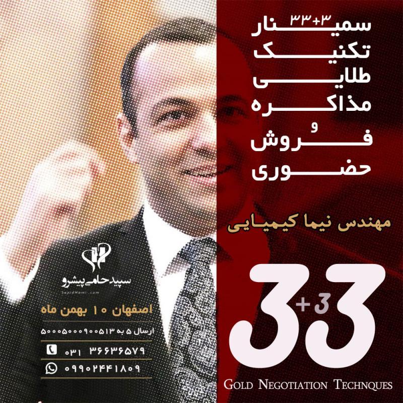 33 تکنیک میانبر در فروش حضوری و مذاکره ؛اصفهان - بهمن 97