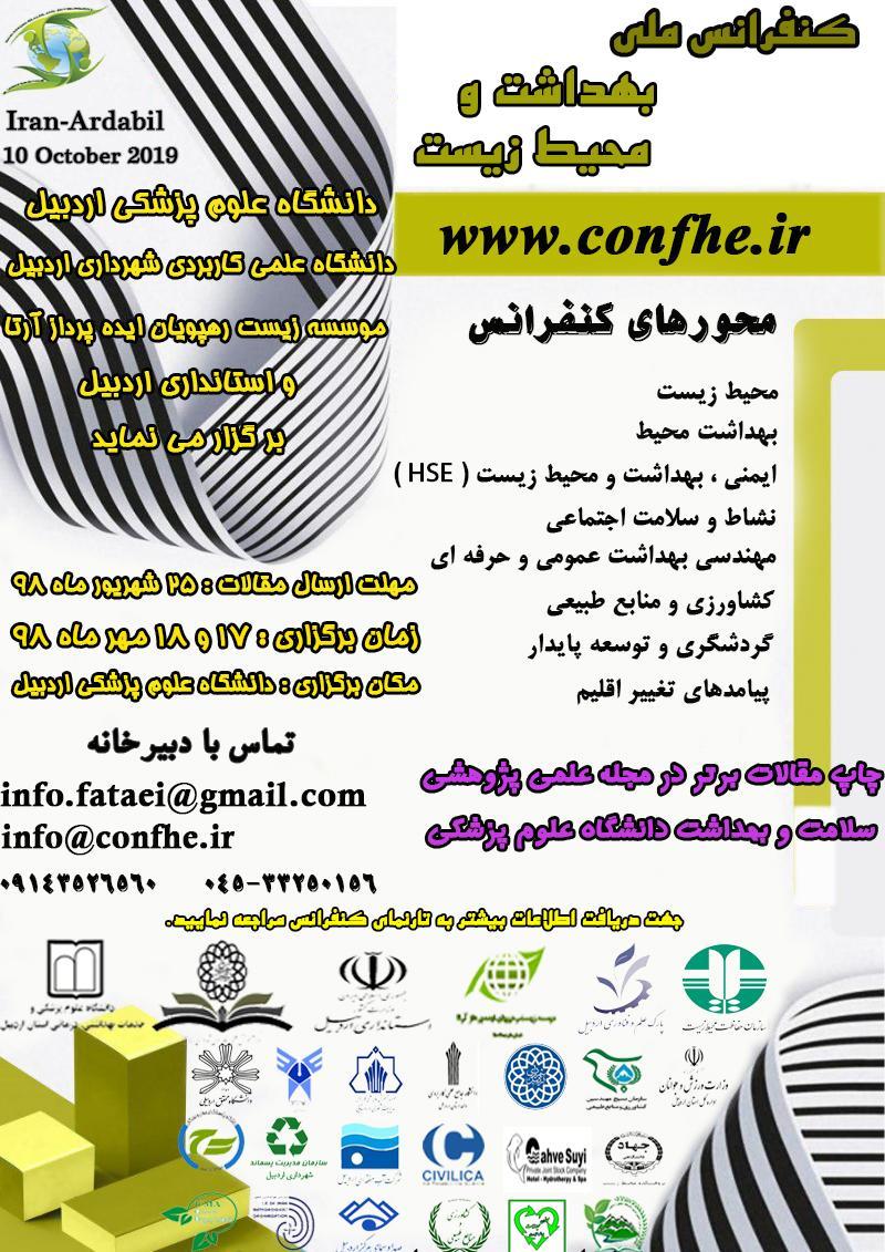 کنفرانس بهداشت و محیط زیست ؛اردبیل - مهر 98