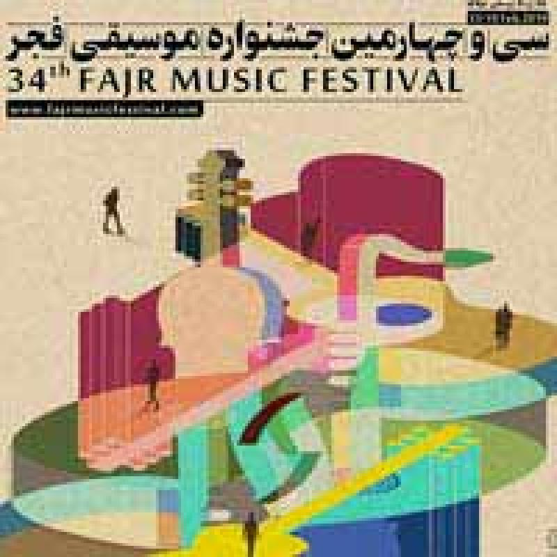 آهنگ (مهرداد ناصحی، وحید تاج)؛تهران  - بهمن 97