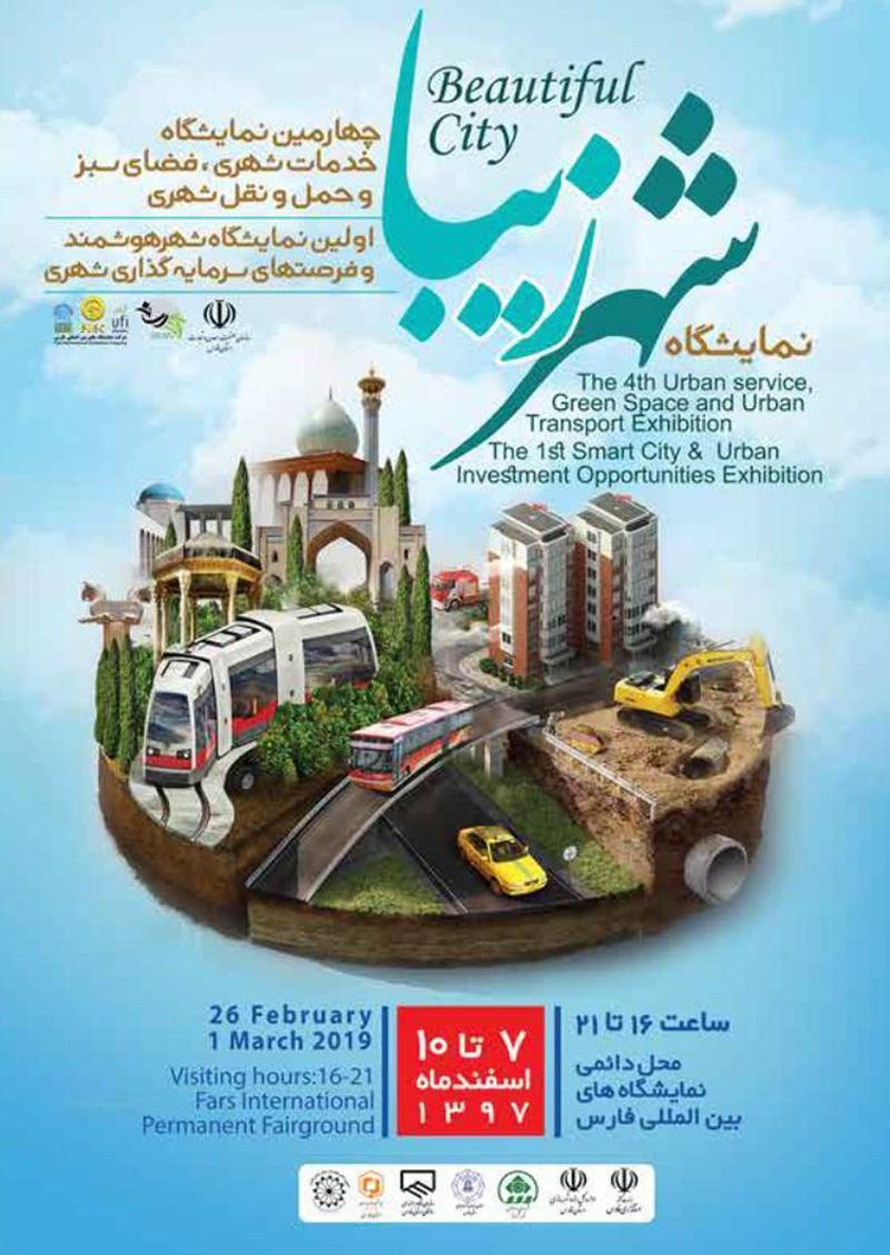 نمایشگاه خدمات شهری حمل و نقل شهری و ماشین آلات وابسته ( شهر زیبا ) شیراز اسفند 97