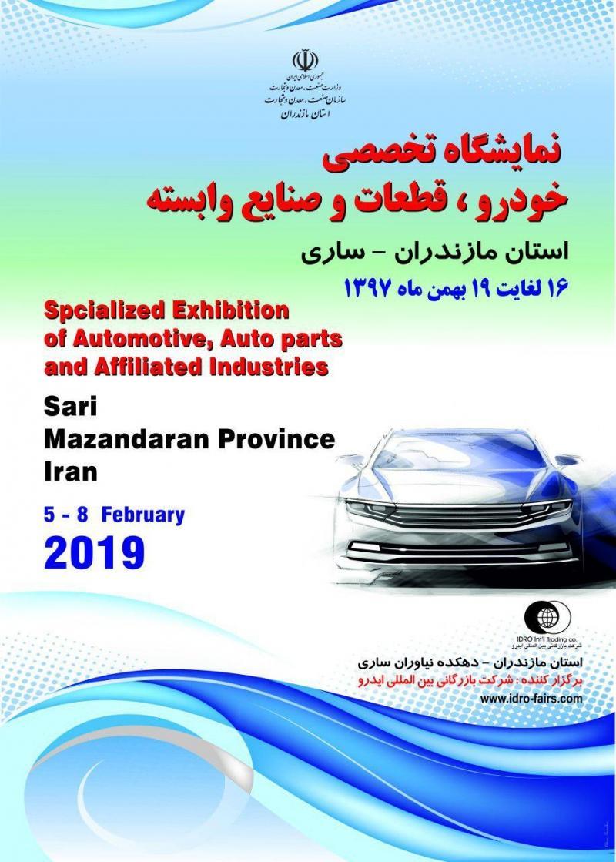نمایشگاه خودرو،قطعات و صنایع وابسته،موتورسیکلت، اسکوتر،قایق و جت اسکی ؛ ساری - بهمن 97