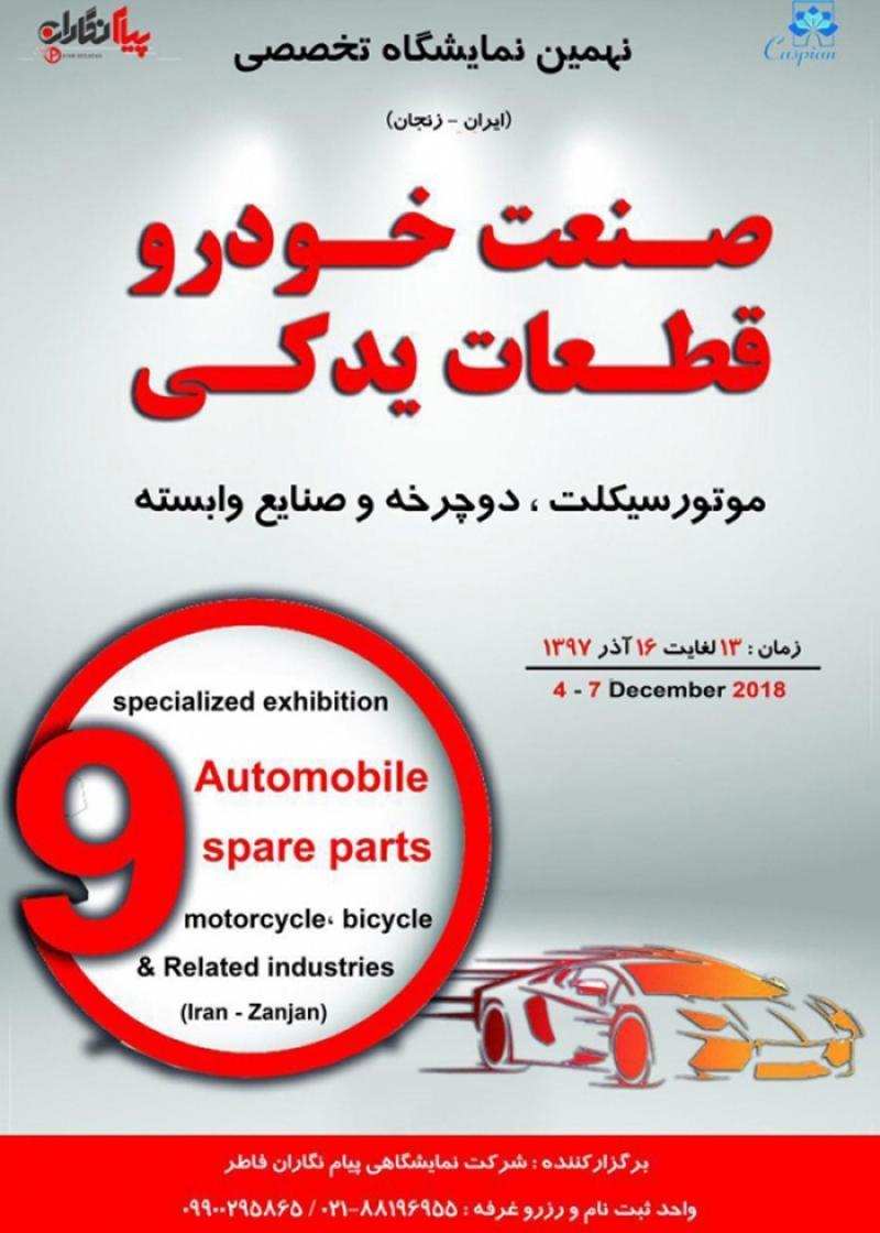 نمایشگاه خودرو، قطعات، حمل و نقل و صنایع وابسته ؛زنجان - بهمن 97