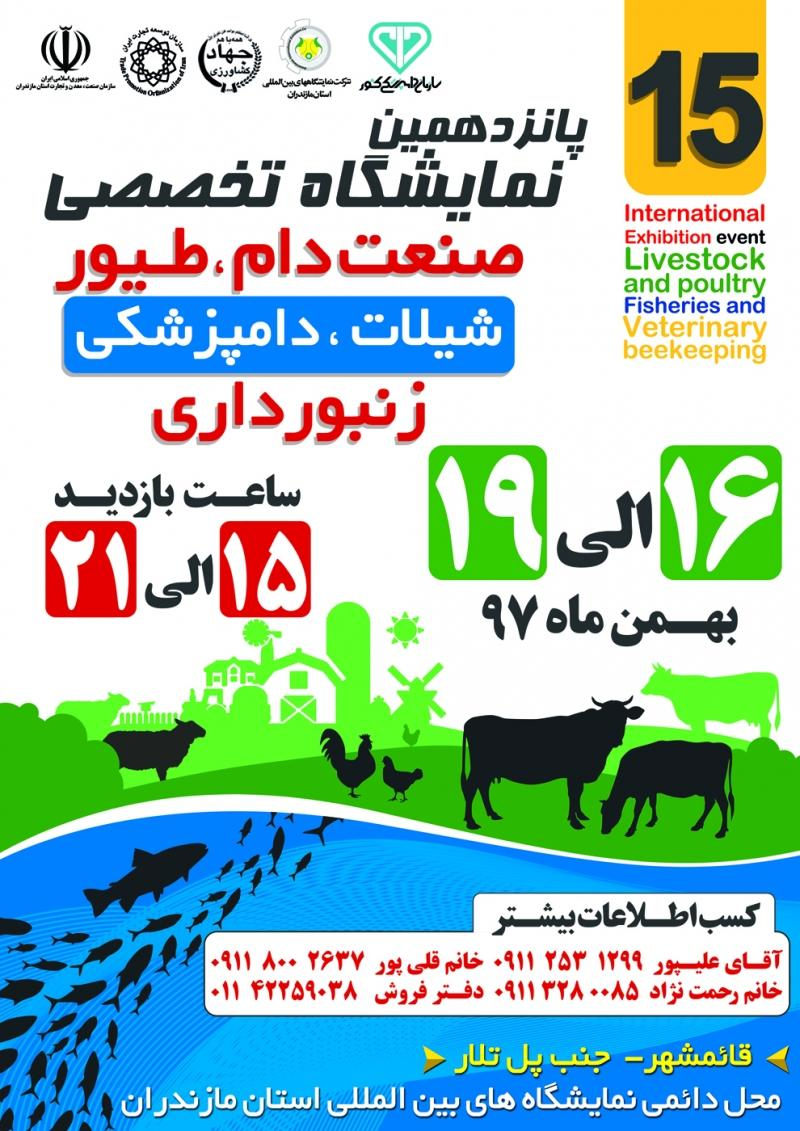 نمایشگاه دام و طیور، شیلات، دامپزشکی و زنبورداری؛ قائمشهر - بهمن 97