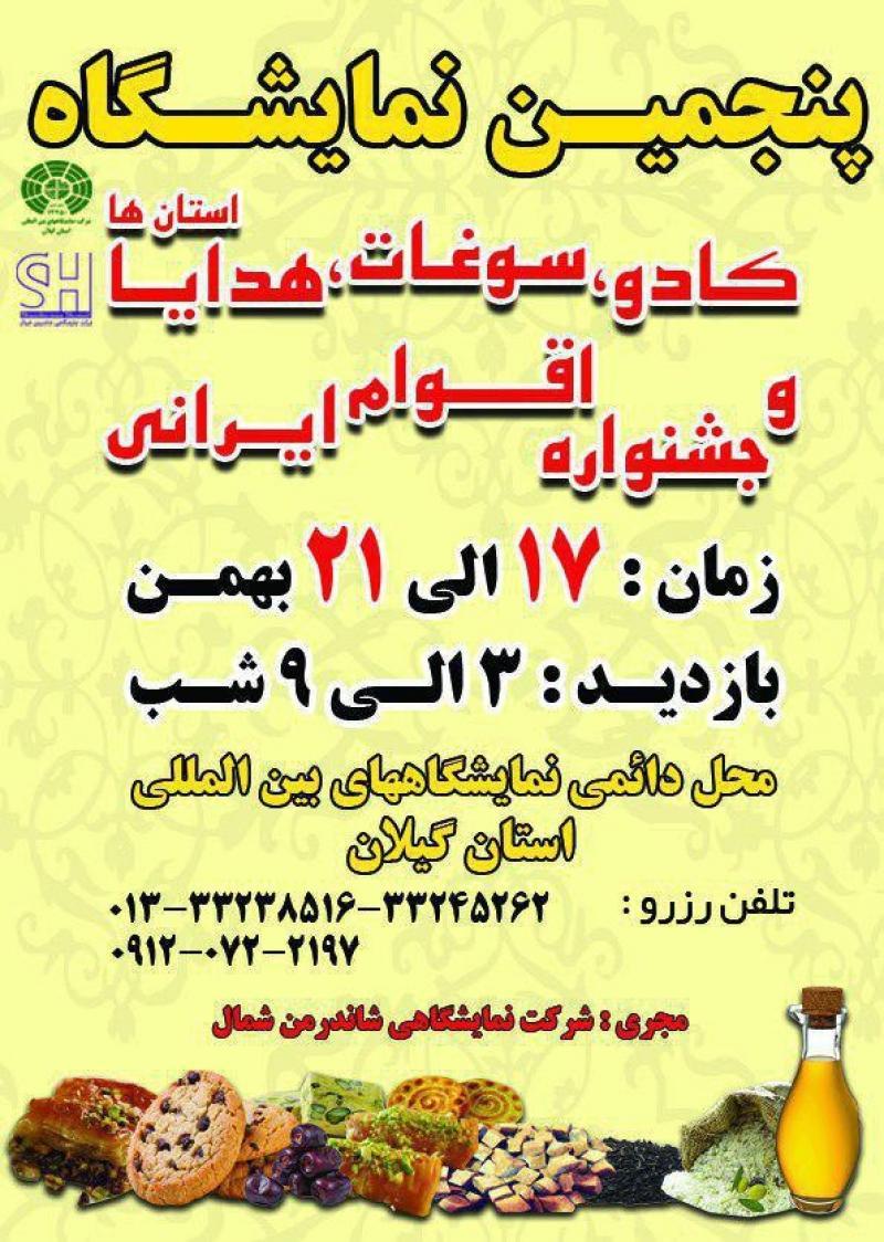 نمایشگاه سوغات و هدایا، جشنواره اقوام ایرانی ؛ رشت - بهمن 97