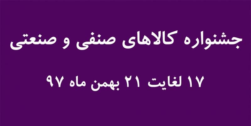 جشنواره کالاهای صنفی و صنعتی؛ رشت - بهمن 97