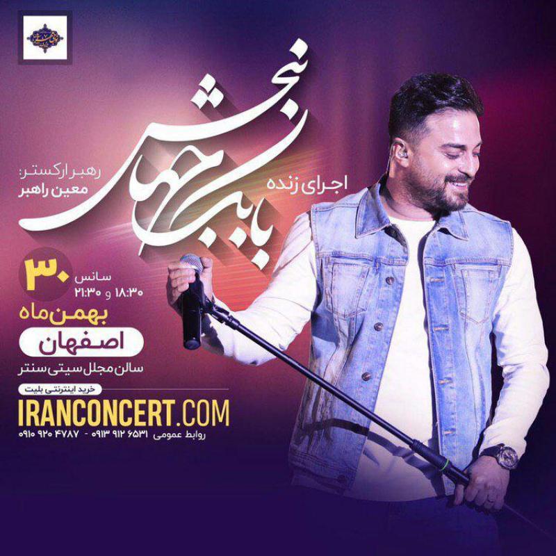 کنسرت بابک جهانبخش ؛اصفهان - بهمن 97