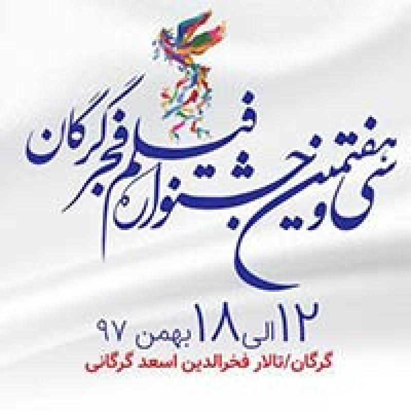 جشنواره فیلم فجر گرگان؛گرگان - بهمن 97