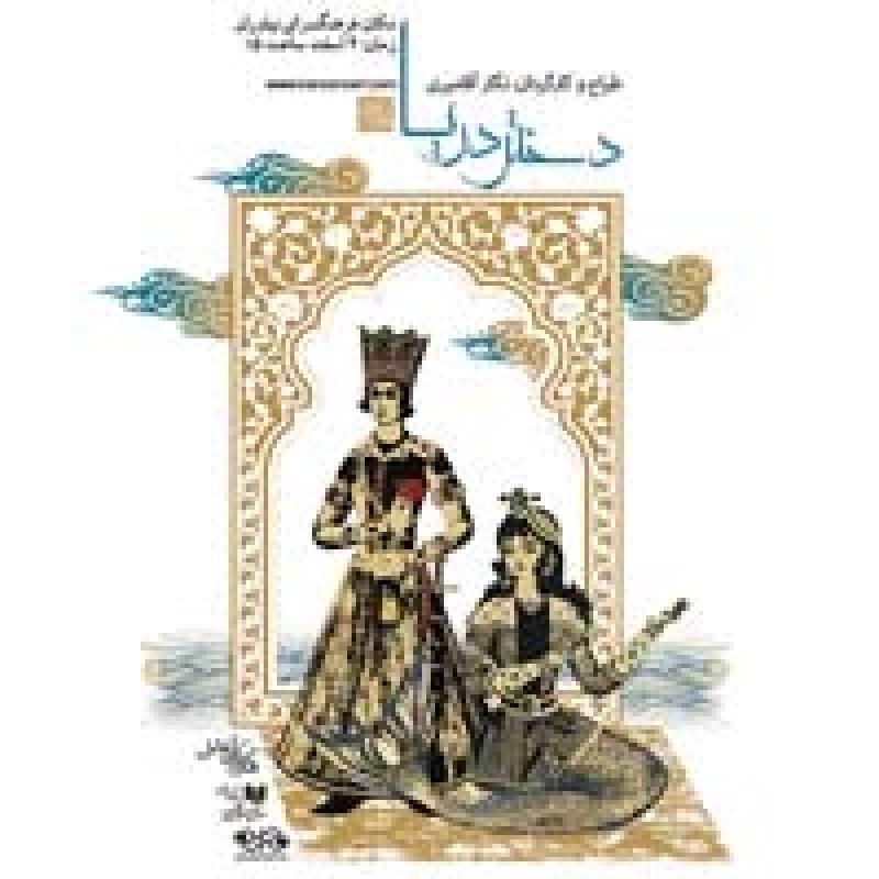 نمایش دختر دریا (ویژه بانوان)؛تهران - اسفند 97