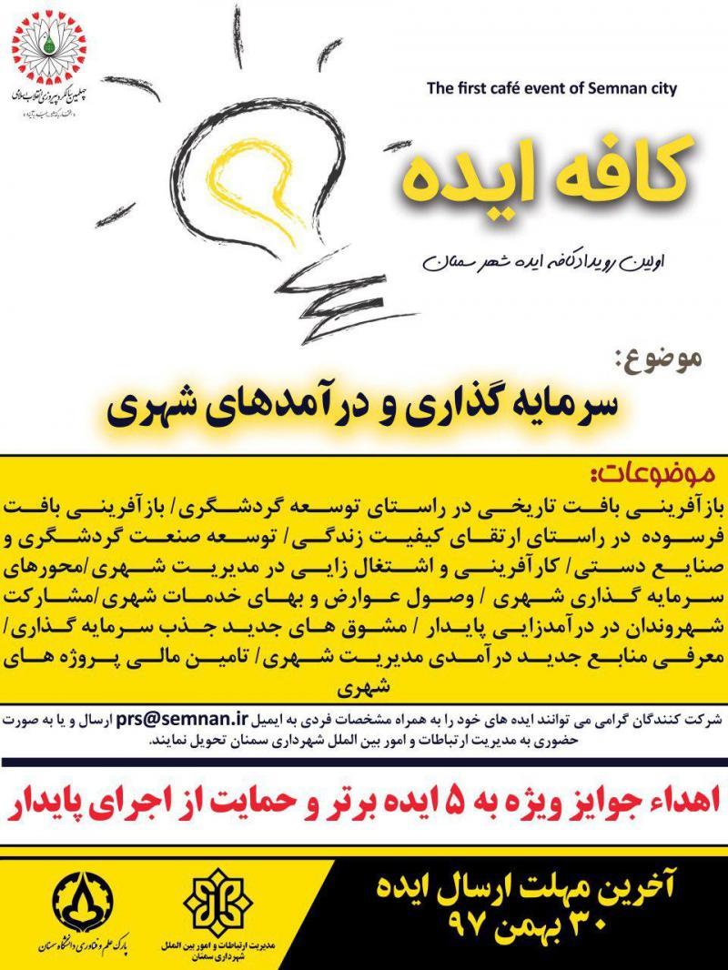 کافه ایده ؛سمنان - بهمن 97