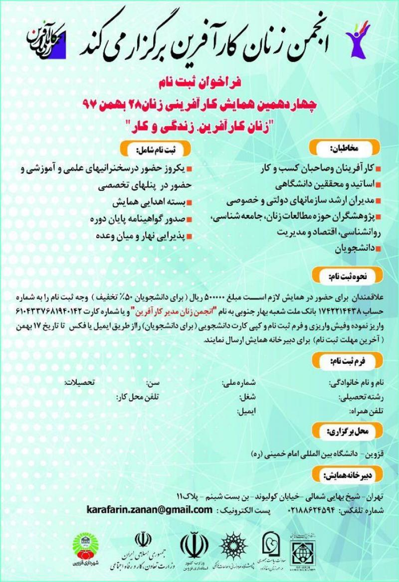 همایش کارآفرینی زنان قزوین بهمن 97
