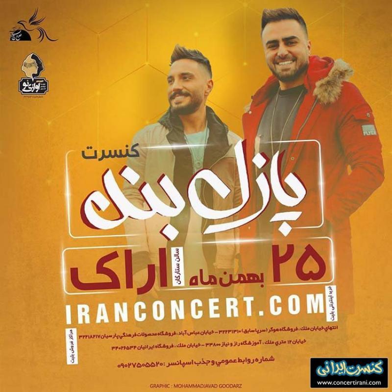 کنسرت پازل بند ؛اراک - بهمن 97