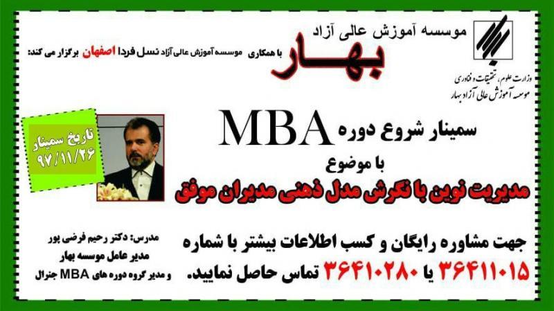 سمینار شروع دوره MBA؛اصفهان - بهمن 97