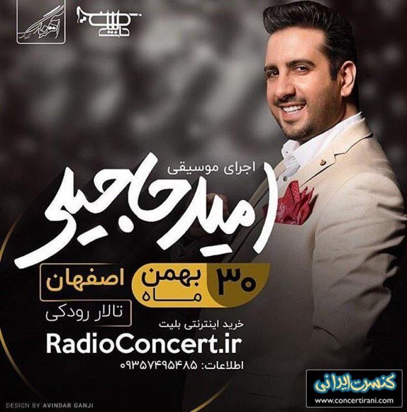 کنسرت امید حاجیلی ؛اصفهان - بهمن 97