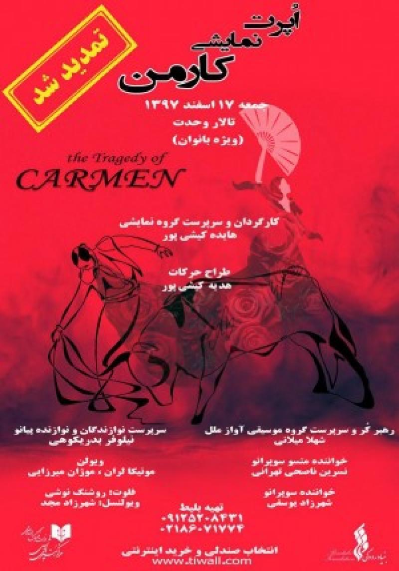 اپرت نمایشی کارمن (ویژه بانوان) ؛تهران - اسفند 97