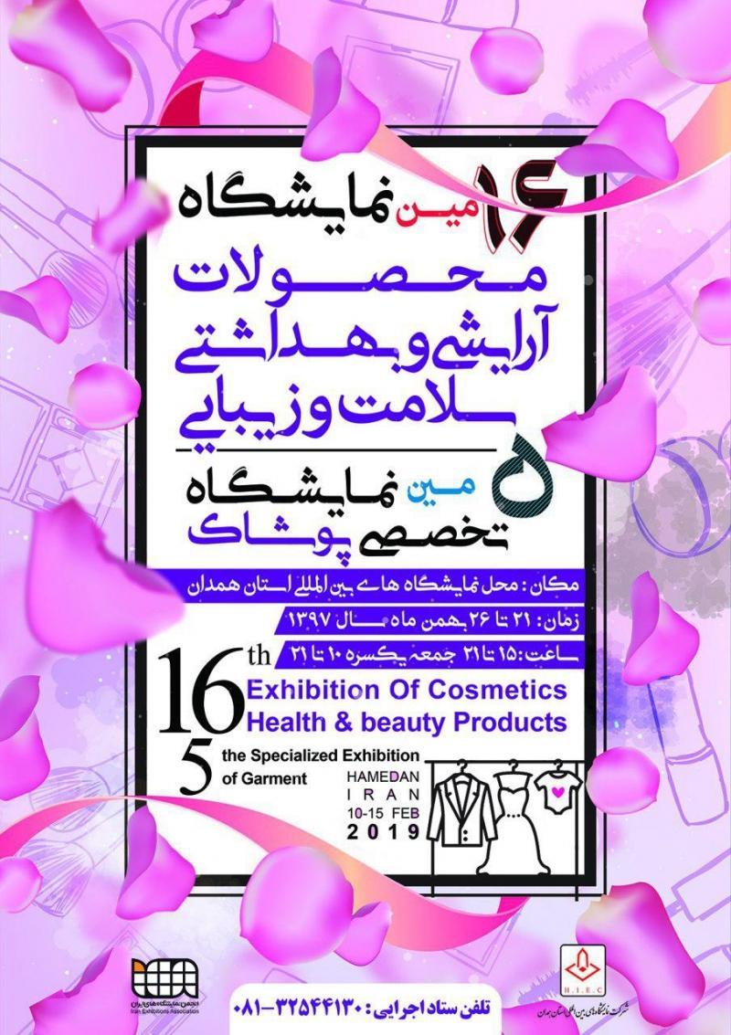 نمایشگاه محصولات آرایشی، بهداشتی، سلامت و زیبایی و پوشاک ؛همدان - بهمن 97