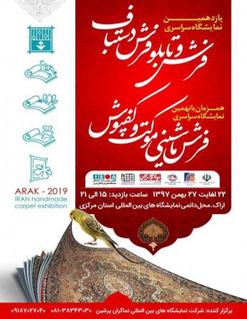 نمایشگاه فرش دستباف و تابلو فرش؛اراک - بهمن 97