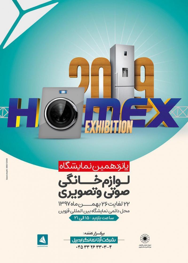 نمایشگاه لوازم خانگی و صوتی و تصویری ؛قزوین - بهمن 97
