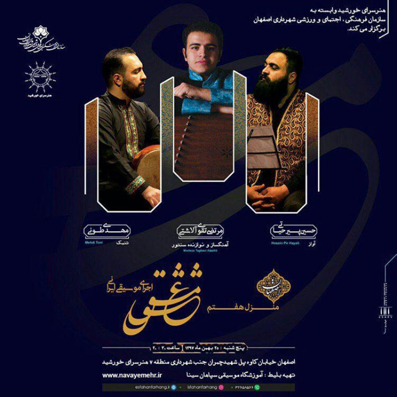 كنسرت مشق عشق ؛اصفهان - بهمن 97