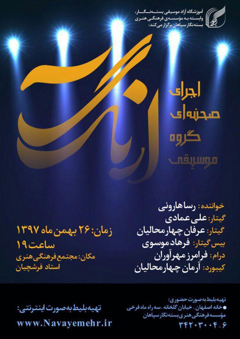 کنسرت گروه آرنگ ؛اصفهان - بهمن 97
