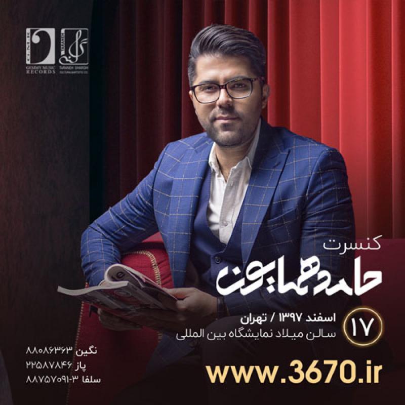 کنسرت حامد همایون ؛ تهران - اسفند 97