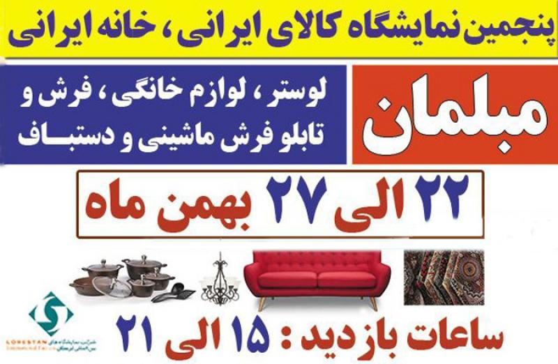 نمایشگاه کالای ایرانی، خانه ایرانی ؛خرم آباد - بهمن 97