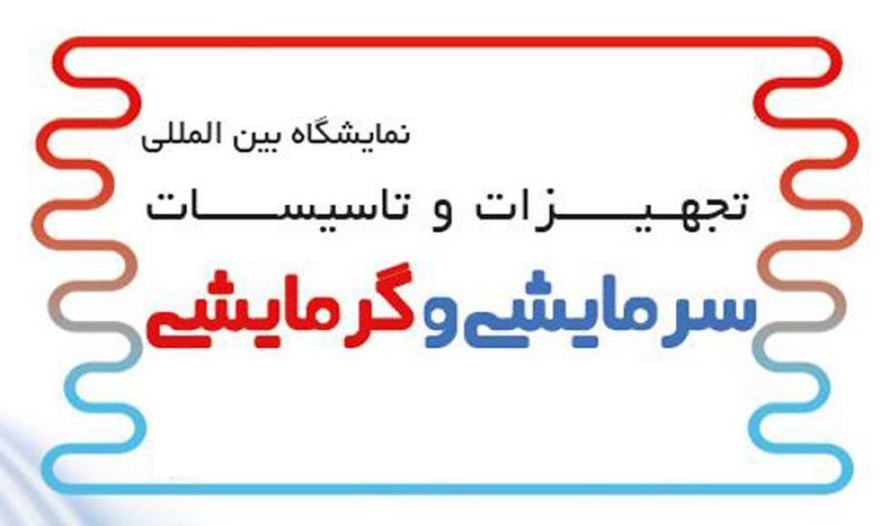 نمایشگاه تاسیسات سرمایشی و گرمایشی قزوین بهمن 97