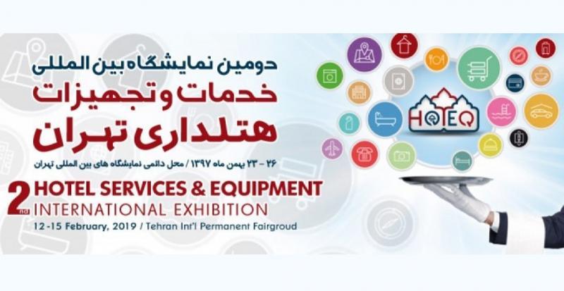 نمایشگاه بین المللی خدمات و تجهیزات هتلداری ؛تهران - بهمن 97