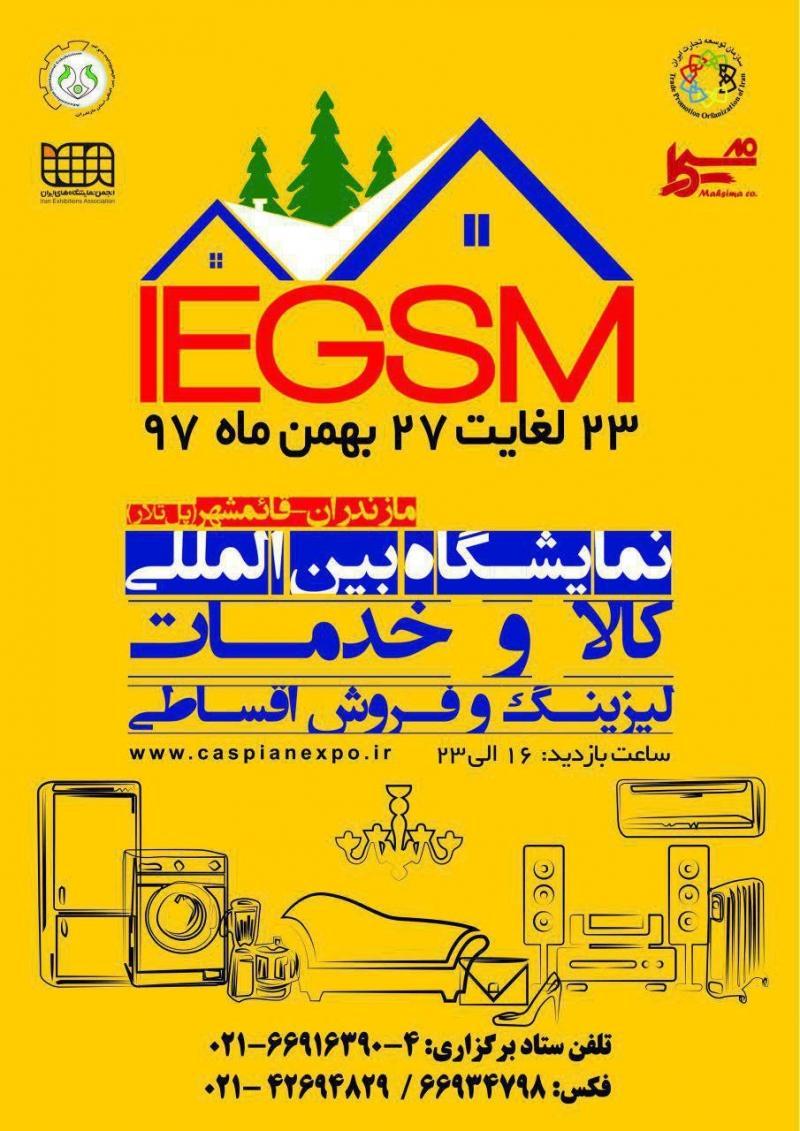 نمایشگاه کالای ایرانی؛کالا و خدمات لیزینگ و فروش اقساطی؛ قائمشهر - بهمن 97
