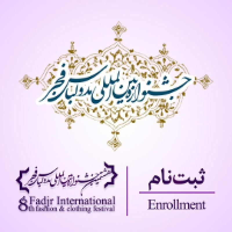 نمایشگاه و جشنواره بین المللی مد و لباس فجر بوستان گفتگو تهران بهمن و اسفند 97
