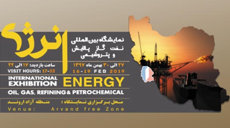نمایشگاه بین المللی انرژی، نفت، گاز، پالایش و پتروشیمی ؛منطقه آزاد اروند - بهمن 97