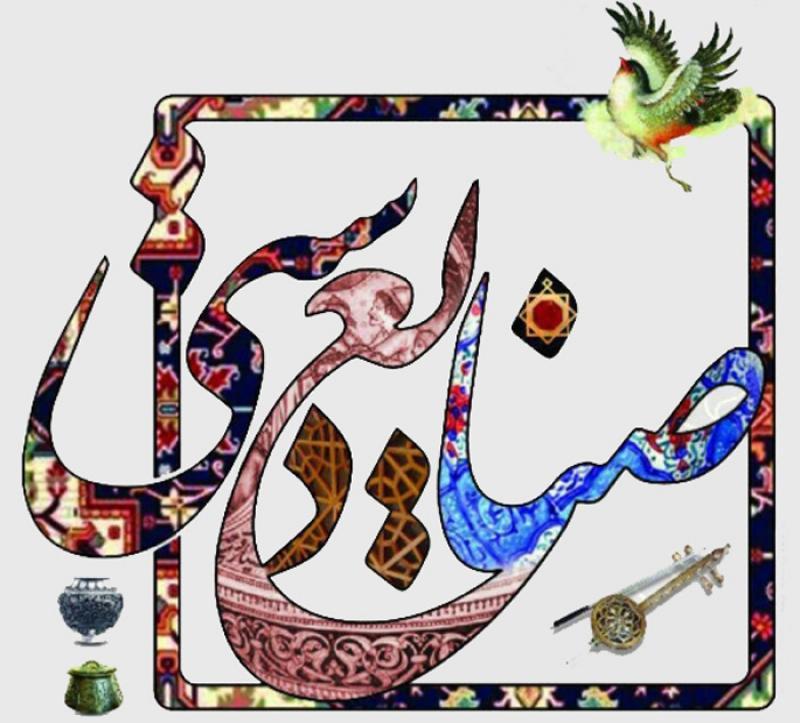 نمایشگاه صنایع دستی ؛قزوین - بهمن و اسفند 97