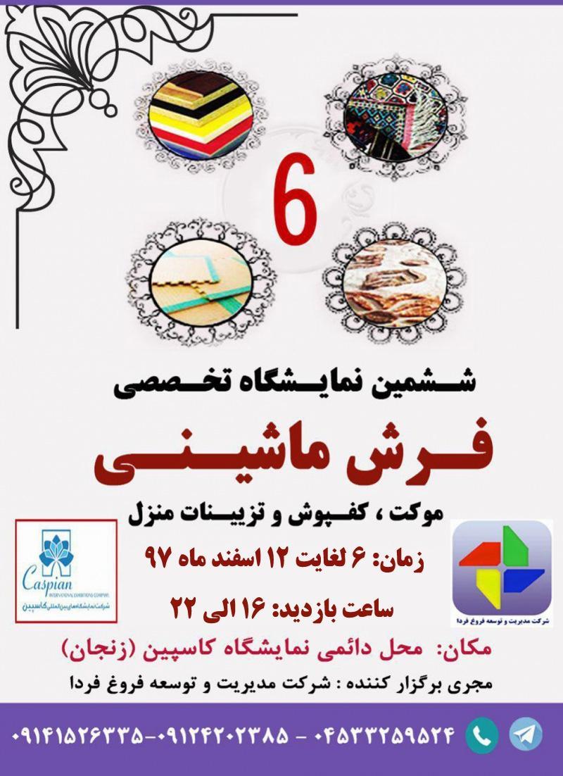 نمایشگاه فرش ماشینی، موکت، کفپوش و تزیینات منزل؛زنجان - اسفند 97