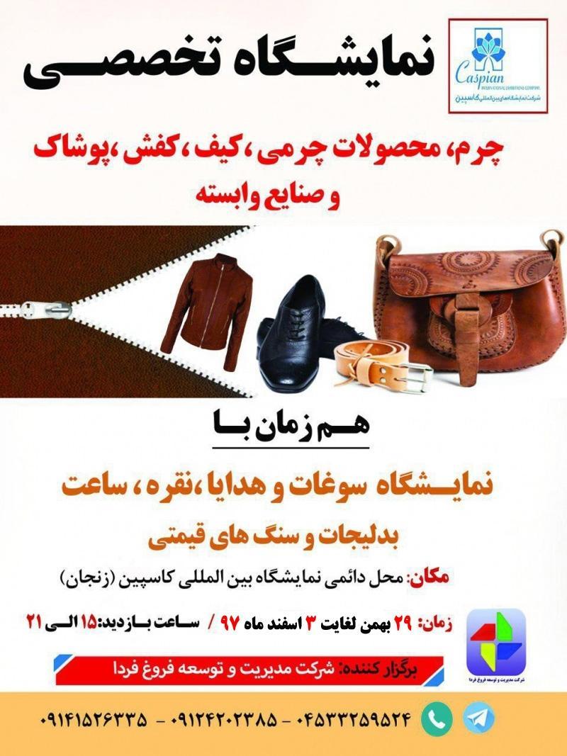 نمایشگاه چرم و محصولات چرمی و صنایع وابسته ؛زنجان - بهمن و اسفند 97