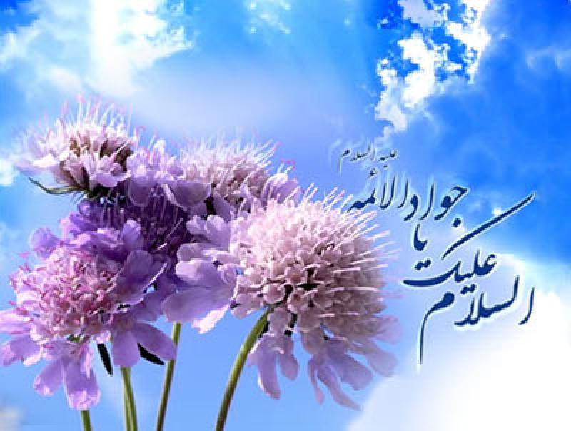 ولادت امام محمد تقی علیه السلام [ ١٠ رجب ] - اسفند 97
