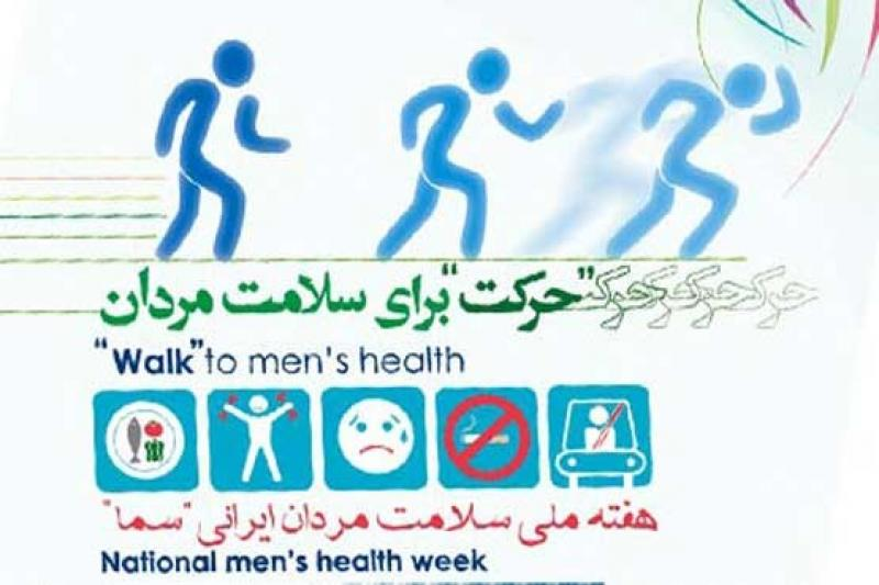 هفته ملی سلامت مردان ایرانی (سما)  - اسفند 97