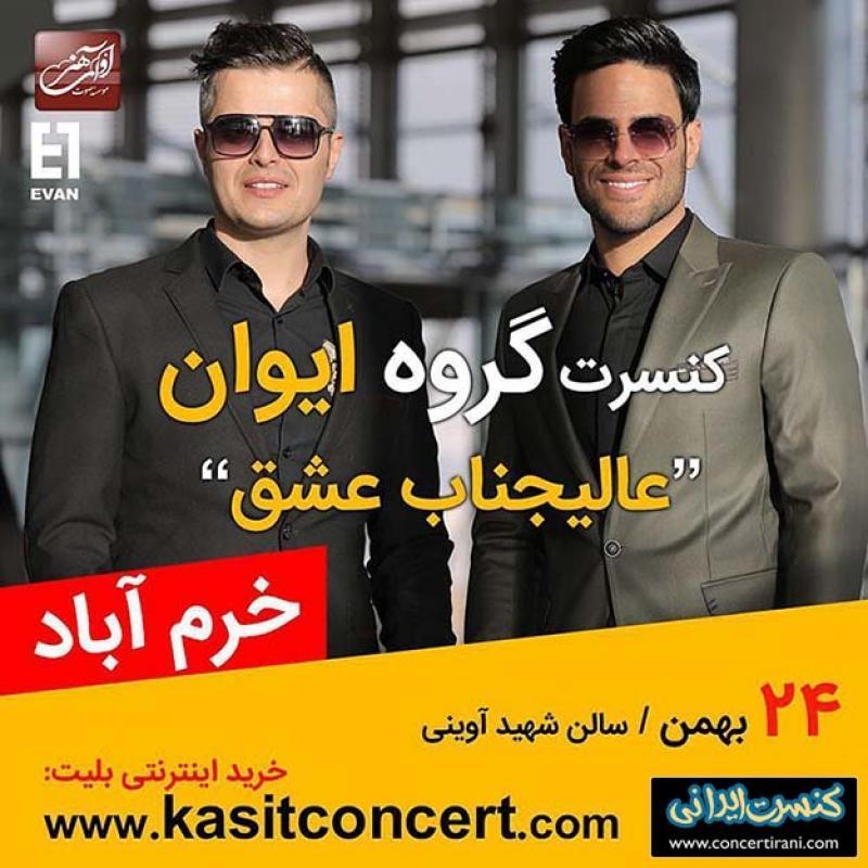کنسرت  ایوان بند؛ خرم آباد - بهمن 97