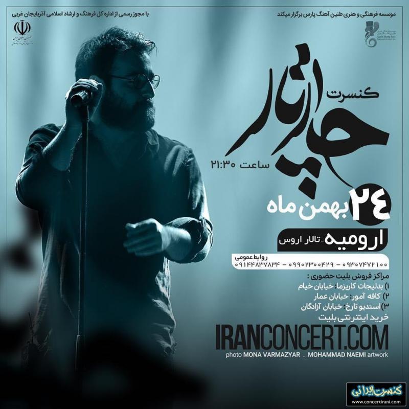 کنسرت گروه چارتار ؛ارومیه - بهمن 97