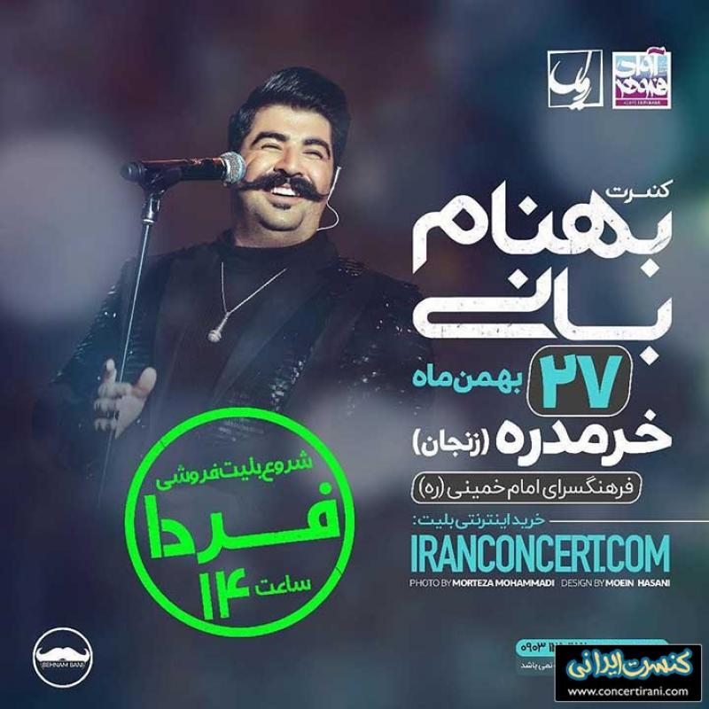 کنسرت بهنام بانی؛ خرمدره - بهمن 97