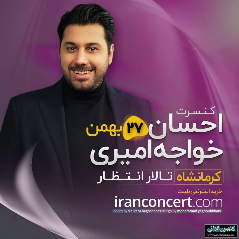 کنسرت احسان خواجه امیری؛ کرمانشاه - بهمن 97