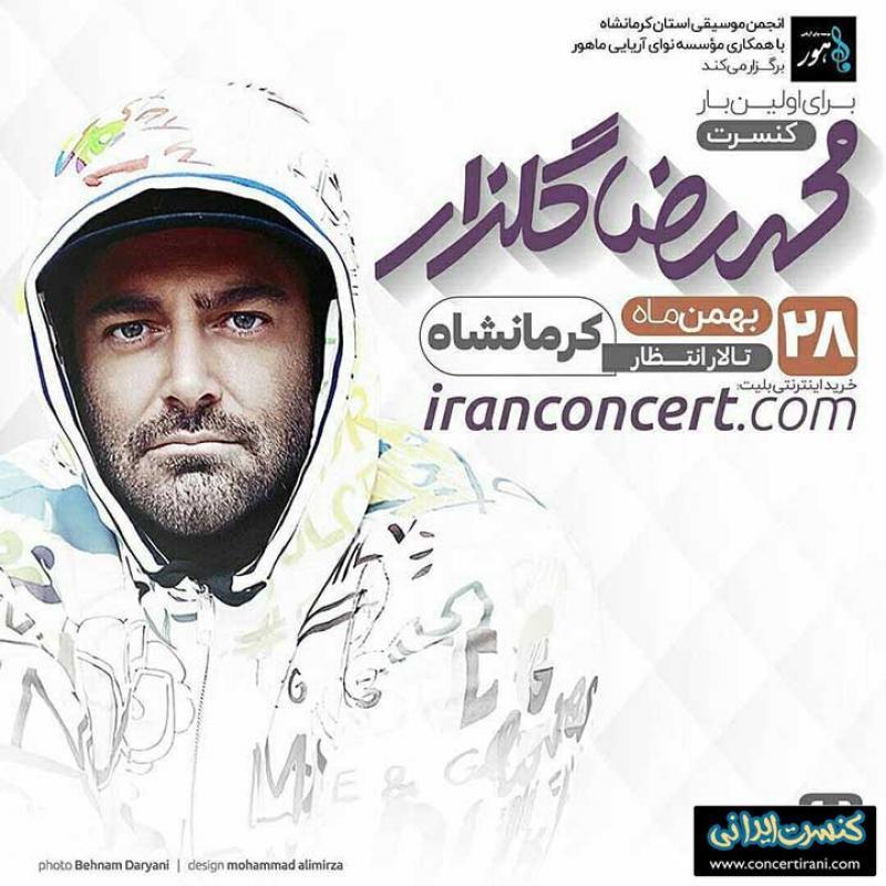 کنسرت محمدرضا گلزار؛ کرمانشاه - بهمن 97