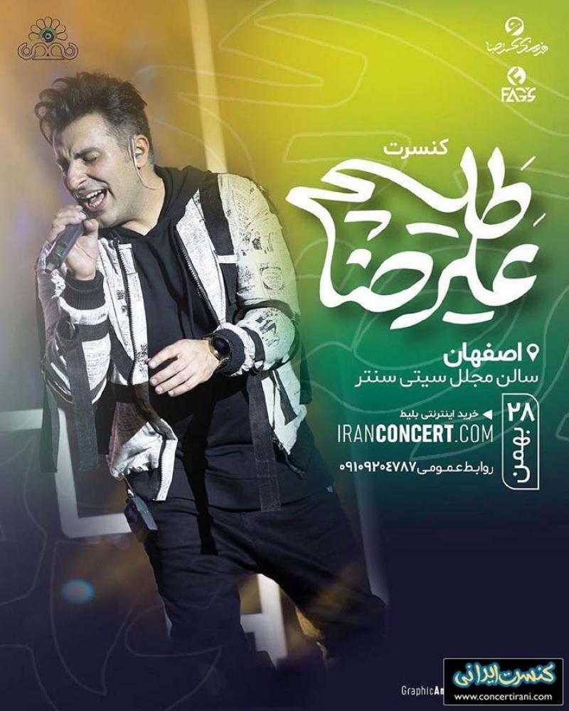 کنسرت علیرضا طلیسچی ؛اصفهان - بهمن 97