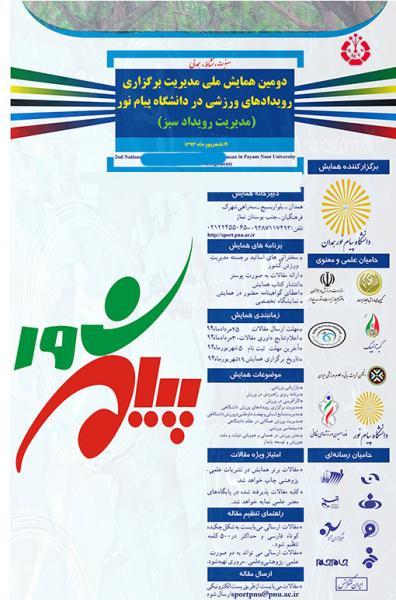 دومین همایش ملی مدیریت برگزاری رویدادهای ورزشی در دانشگاه پیام نور(مدیریت رویداد سبز)