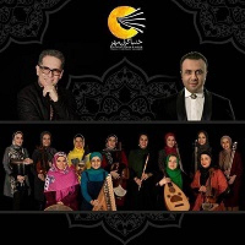 کنسرت ارکستر سنتی خنیاگران مهر تهران ؛ آبادان  - بهمن 97