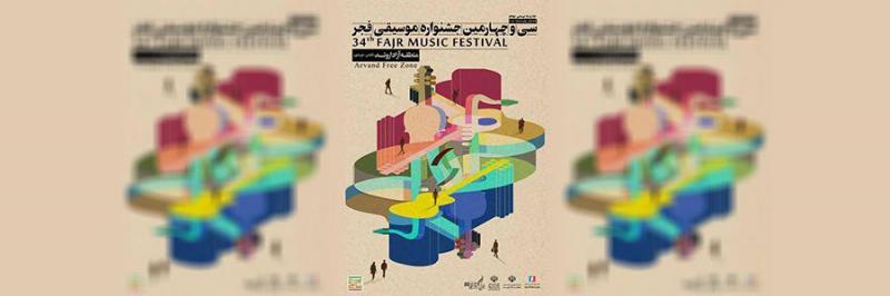 ارکستر پاپ اروند استار ؛ خرمشهر  - بهمن 97