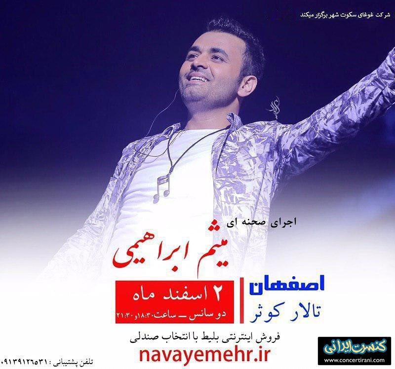 کنسرت میثم ابراهیمی؛ اصفهان - اسفند 97