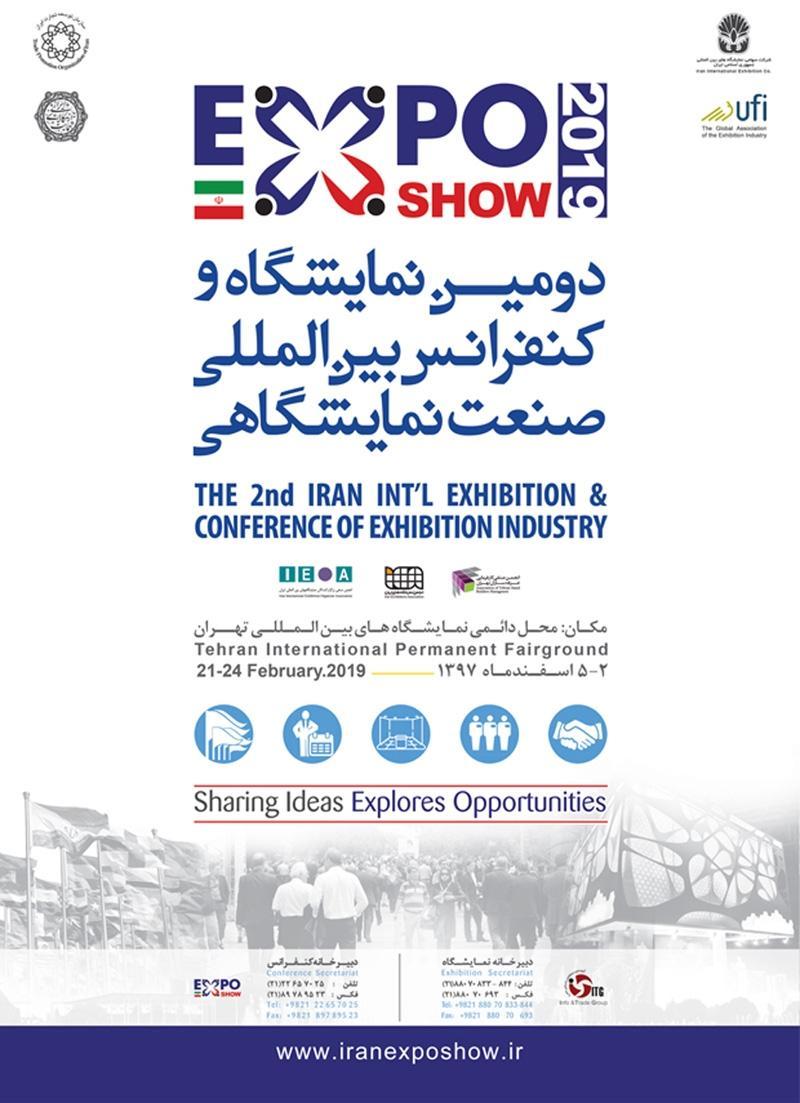 نمایشگاه صنعت نمایشگاهی ؛تهران - اسفند 97