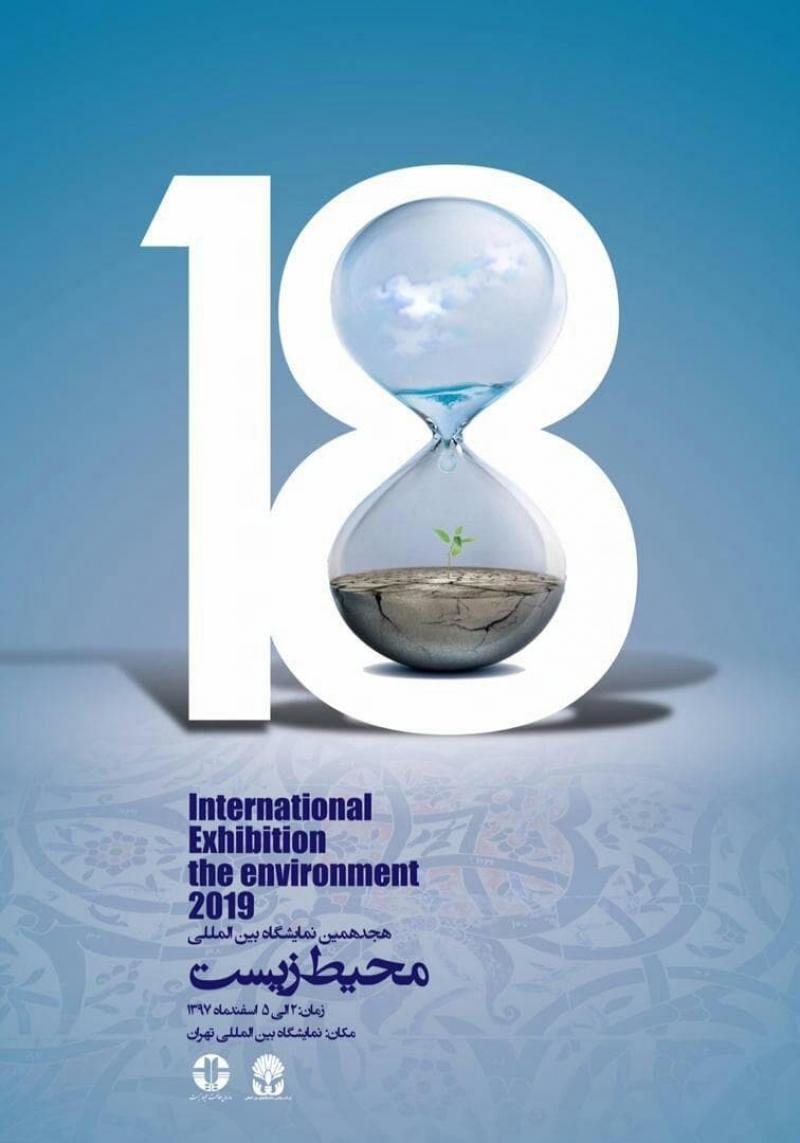 نمایشگاه محیط زیست؛تهران - فروردین 98