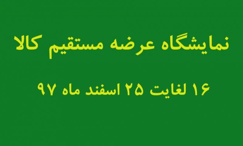 نمایشگاه عرضه مستقیم {فروش بهاره } رشت اسفند 97